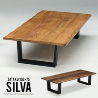 dow2080】 座卓 150『150座卓 SILVA』 おしゃれ 無垢 和風 ローテーブル