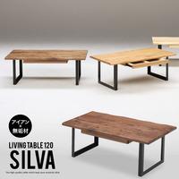 dow2082】 テーブル リビングテーブル『120リビングテーブル SILVA』 引き出し 木製 アイアン 無垢
