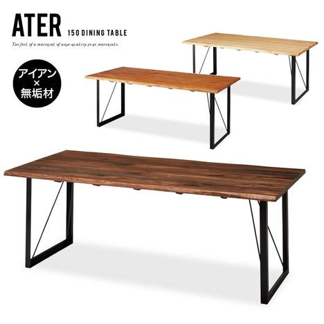 dow2083】 ダイニングテーブル 150『150ダイニングテーブル ATER』 無垢 アイアン バーチ オーク