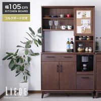 hs025】 オープンボード 食器棚『キッチンボード Liege』 キッチンボード コルクボード おしゃれ レンジボード