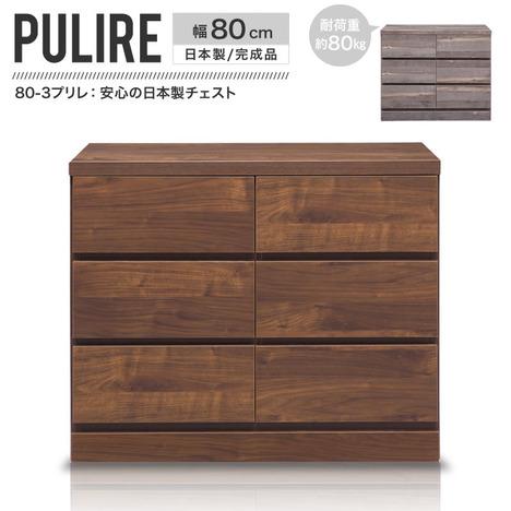 チェスト 完成品『80-3チェスト PULIRE』 3段 幅80 80cm 収納家具【ss1091】