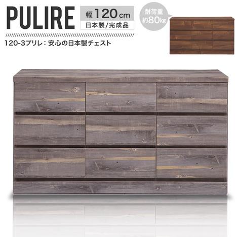 チェスト 完成品『120-3チェスト PULIRE』 3段 幅120 120cm 収納家具【ss1093】