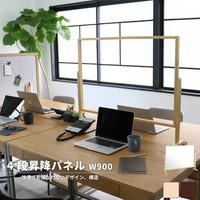 アクリルパーテーション 900 600『昇降式アクリルパネル W90』 高さ 調整 幅90 飛沫防止【i1258】【※代引不可】