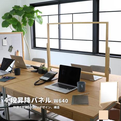 【i1259】 【※代引不可】 アクリルパーテーション 640 600『昇降式アクリルパネル W64』 高さ 調整 幅64 飛沫防止