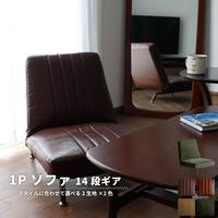 ソファ 1P『一人掛けソファ』 一人掛け おしゃれ アンティーク調 座椅子【i1261】【※代引不可】