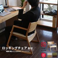 ロッキングチェア 木製『ロッキングアームチェア』 アームチェア 肘付き 椅子 いす【i1260】【※代引不可】