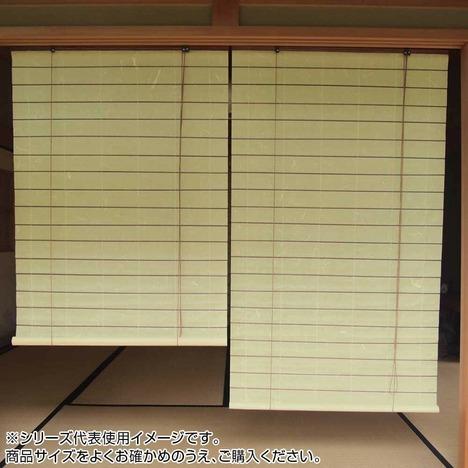 スクリーン 約幅88×丈135cm 日よけ 和風 スクリーン 半間用 障子風 ロールアップスクリーン 室内用/ 和紙調スクリーン はちみつ  約幅88×丈135cm【ab1231】