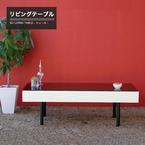 リビングテーブル SU シュール センターテーブル ガラステーブル テーブル ホワイト 日本製 完成品【gt035】