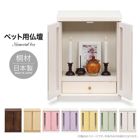 【nkm1020】 ペット用 仏壇『ペット用仏壇 メモリアルボックス』 日本製 桐 ペット用品 卓上