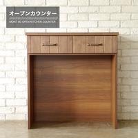 キッチンカウンター MONT モント 80 オープンカウンター カウンター キッチン収納 日本製 完成品【gt037】