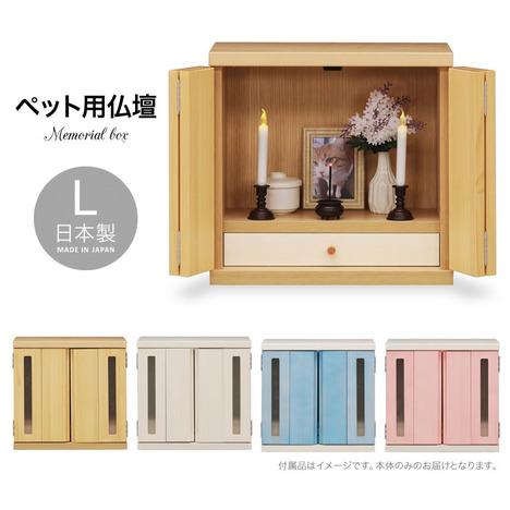 【nkm1023】 ペット用 仏壇『ペット用仏壇 メモリアルボックス L』 日本製 木製 ペット用品 卓上