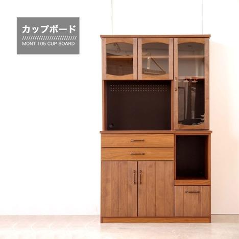 食器棚 MONT モント 105 カップボード キッチンボード キッチン収納 キャビネット 日本製 開梱設置【gt039】