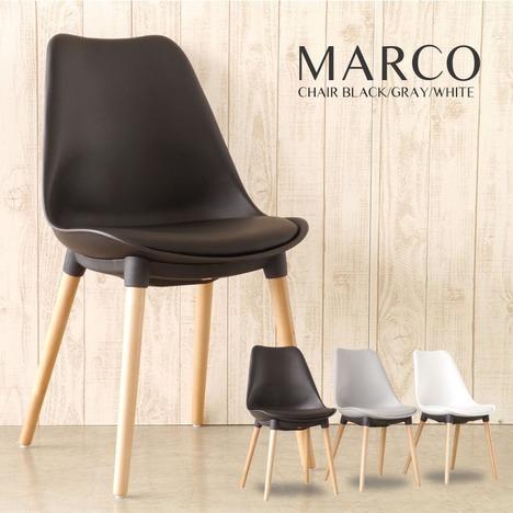 ダイニングチェア MARCO マルコ チェア チェアー 北欧 チェア 椅子 いす おしゃれ【gt048】