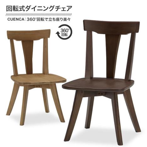 ダイニングチェア 回転『回転式ダイニングチェア CUENCA』 木製 椅子 チェア おしゃれ【ss1095】