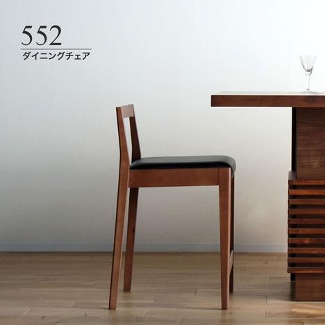 ダイニングチェア 椅子 イス 552 北欧 モダン チェア 食卓椅子 木製 おしゃれ 国産 大川家具【mi0012】