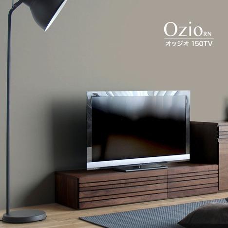 テレビボード Ozio RN オッジオ ウォールナット材 150 テレビ台 ローボード リビングボード 国産大川家具 開梱設置【mi0021】