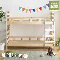 2段ベッド 二段ベッド『2段ベッド ALPHA 2』 高さ調整 シングル 木製 分割【eg1140】