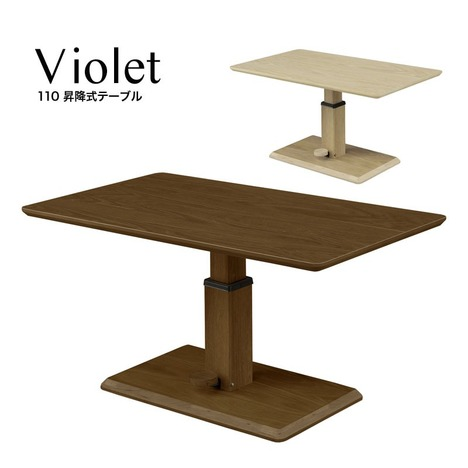 センターテーブル 昇降式テーブル 110 Violet バイオレット リビングテーブル テーブル おしゃれ オシャレ【sg031】