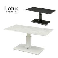 センターテーブル 昇降式テーブル 110 Lotus ロータス リビングテーブル テーブル おしゃれ オシャレ【sg032】