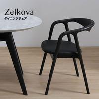 ダイニングチェア Zelkova ゼルコバ 椅子 おしゃれ イス 北欧 モダン 食卓椅子【sg040】