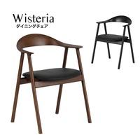 ダイニングチェア Wisteria ウィステリア 椅子 おしゃれ イス 北欧 モダン 食卓椅子【sg046】