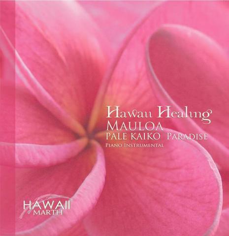 ハワイ ヒーリングCD PALE KAIKO