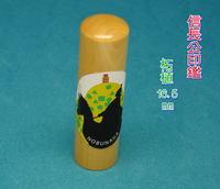 信長公印鑑 柘植16.5mm ケース付