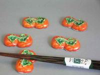 柿箸置き揃い