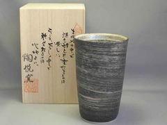 銀刷毛陶酒杯