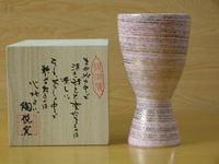 雅姫ワインカップ