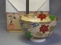 清水焼 仁清立田川抹茶碗
