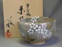 清水焼 夢玄桜抹茶碗
