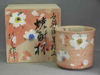 美濃焼 和田一人作 薄墨桜 焼酎杯