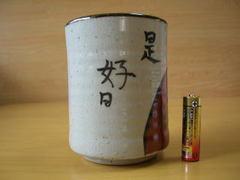 九谷焼 龍山窯 だるま寿司湯呑