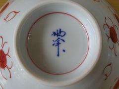 波佐見焼 福峰窯 内外花散らし平茶碗