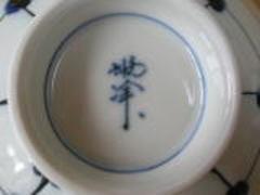 波佐見焼 福峰窯 点格子平茶碗