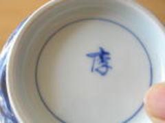 有田焼 李荘窯 濃うさぎ飯碗