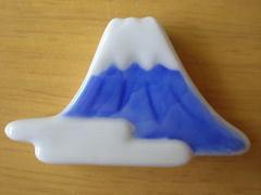 有田焼 伯山窯 富士山型箸置き揃い