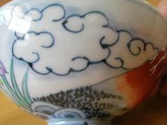 波佐見焼 林九郎窯 夢路赤富士飯碗