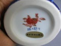 波佐見焼 林九郎窯 染錦紅毛人 酒瓶