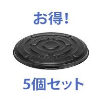 ポリ製ドラム缶キャップC-2【5個セット】