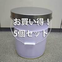 ペール缶用 ステンレス蓋(SUS304製)5コセット
