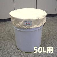 50Lドラム缶用 保護キャップ 選べる19色カラー+透明色