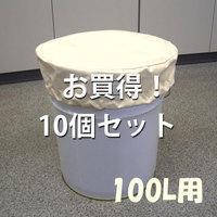100Lドラム缶用 保護キャップ 選べる19色カラー+透明色