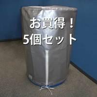 200Lドラム缶用 保護カバー(チャック付)全19色