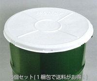 ポリドラムカバー(オープンドラム缶用)真空成形/ 軟質 5個セット c23p