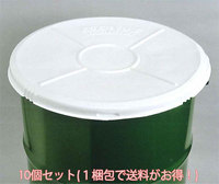 ポリドラムカバー(オープンドラム缶用)真空成形/ 軟質 10個セット c24p