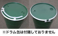 ポリ製ドラムカバー(オープンドラム缶用) 5個セット