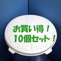 ポリ製ドラムカバー(クローズ用) 10個セット
