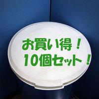 ポリ製ドラムカバー(オープンドラム缶用) 10個セット